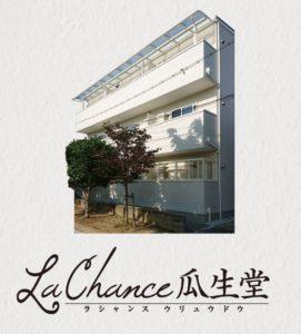 La Chance瓜生堂 (