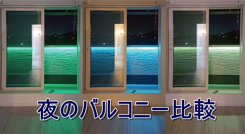 夜のバルコニー照明演出(24色)
